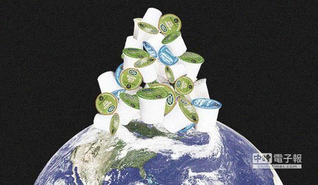 去年绿山咖啡公司卖出超过90亿个胶囊咖啡,也制造了成山的塑胶壳垃圾。(图取自网路)