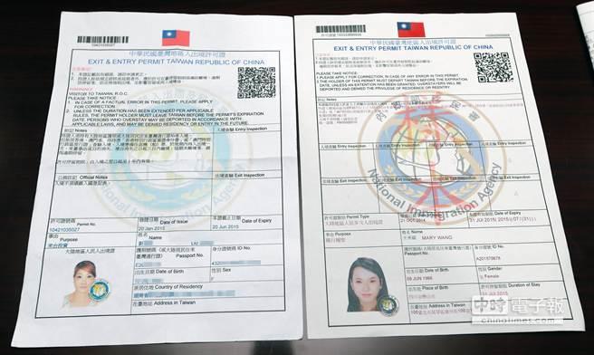 劉女假證件上的署徽還是舊的「入出國及移民署」,不是今年1月剛改制的「移民署」。(陳麒全攝)