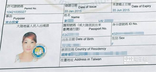 劉女持「來臺投資」事由的假入出境許可證來臺通關。(陳麒全攝)