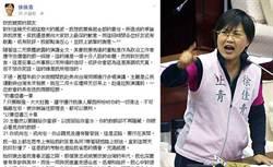 「堅守價值」 徐佳青臉書再致歉