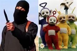 人質:IS平日消遣 看天線寶寶