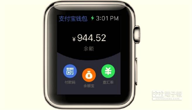 首批支援Apple Watch的應用程式,包含大陸地區相當盛行的支付寶。(圖/科技新報)