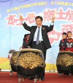 林佳龍:推動母語提升競爭力的文化財