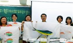 國寶級魚拓大師 東港高中分享海洋藝術
