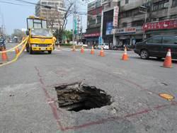 土城中央中興路驚現巨洞 灌漿修護中
