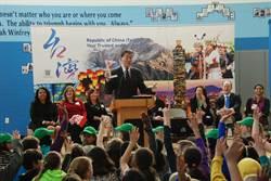 「孩子王」式的外交 美國孩子樂學中文