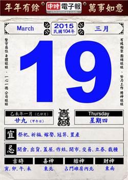 【農民曆小幫手】國曆三月十九日