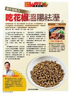 提升免疫力 吃花椒溫陽祛溼