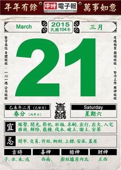 《農民曆小幫手》國曆三月二十一日