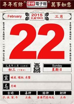 《農民曆小幫手》國曆三月二十二日
