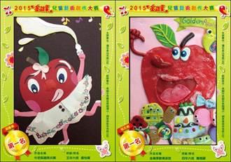 「金蘋果」藝術創作比賽 啟發學童美學力