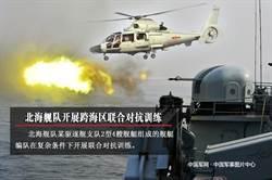 陸三大艦隊實彈演練 北海艦隊規模最大
