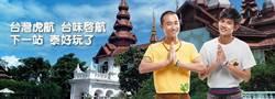 台灣虎航曼谷廊曼線  增至每周十班