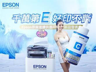 EPSON推連續供墨印表機 挑戰噴墨市佔