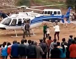 土豪開直升機接父母  網友吐槽:有錢任性 沒錢認命