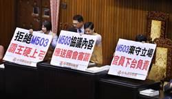 台聯立委抗議M503航線 罷占立法院主席台