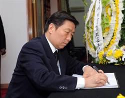 大陸副主席李源潮 將赴李光耀喪禮