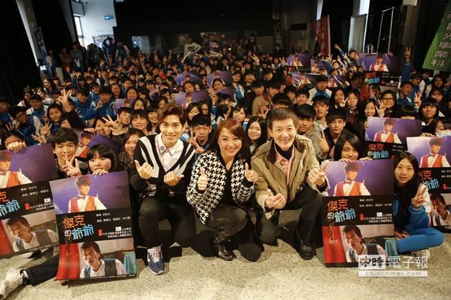 林子閎(左起)、楊潔玫、陳博正出席公視人生劇展《傑克的爺爺》首映會,與南強工商學子合影。(公視提供)