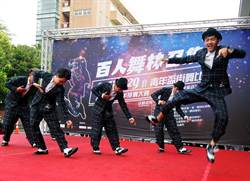 屏東家扶中心 辦青少年百人街舞