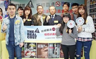 董氏呼籲青少年 拒絕菸品霸凌