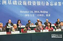 社論-亞投行籌設給台灣的警示