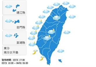 【明日天氣預報】2015年4月1日白天氣象觀測
