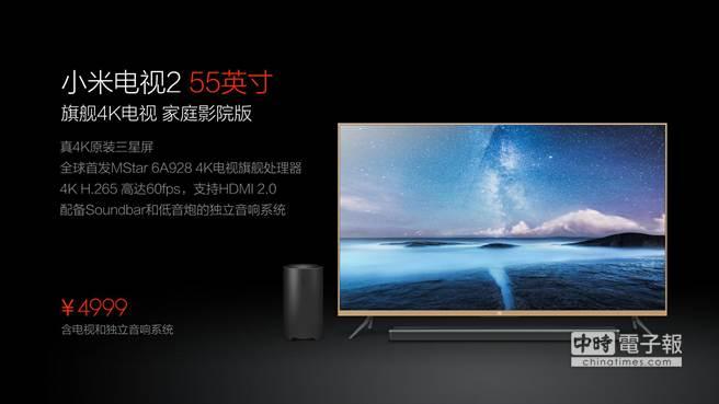 55吋的小米電視2。(圖/小米)