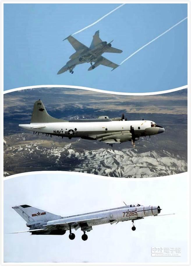 圖為美國F18戰機(上)、美國海軍EP-3型偵察機(中)、殲-8II戰鬥機(下)。(上圖為網友提供、中圖取自新華網、下圖取自維基百科)