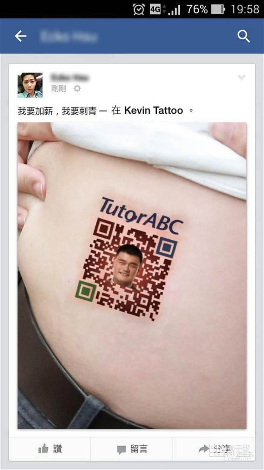 線上英語教學機構TutorABC昨日聲稱員工將公司QR Code刺青在身上,將終身僱用永不辭退,結果是愚人節笑話,引起媒體強烈抗議。(TutorABC提供)