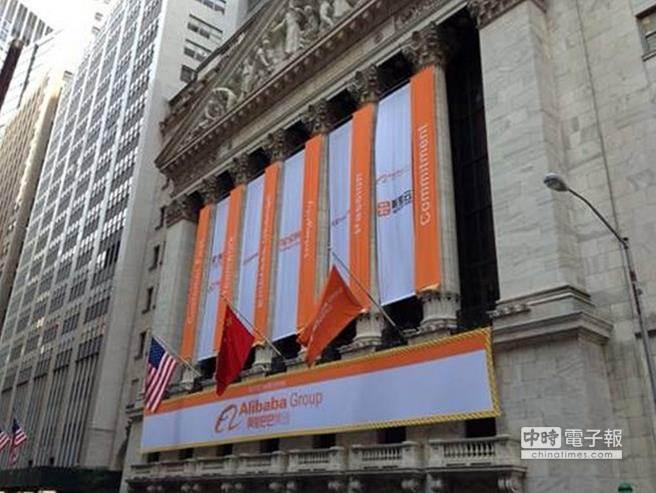 去年9月下旬,阿里巴巴在紐約證交所風光上市。(圖片來源:財富中文網)