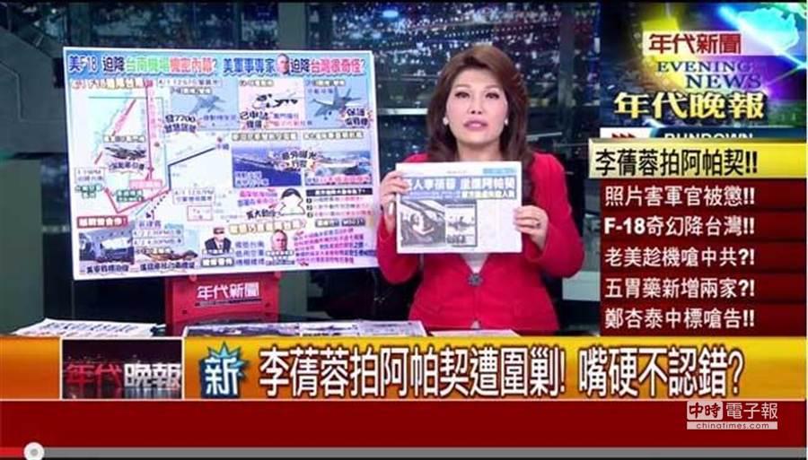 張雅琴在新聞播報現場上,提到李蒨蓉參觀阿帕契直升機的爭議,重砲抨擊。(翻攝自Youtube)