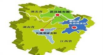 陸批准《長江中游城市群發展規劃》