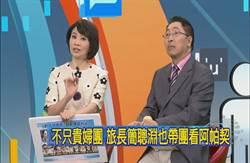 【網路酸辣湯】阿帕契毀軍紀 國軍懲處神邏輯?!
