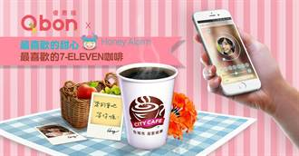 天天用甜心鬧鐘 Qbon優惠牆送你喝咖啡