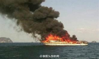 泰國遊輪爆炸 上有16名大陸遊客