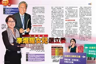 友達董座李焜耀女兒  素人下海選立委