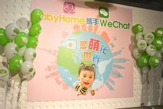 WeChat攜手BabyHome 開徵素人寶寶貼圖