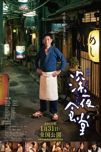 電影贈票 日本用味覺感念鄉愁 最溫暖人心的電影「深夜食堂」!!(台北、台中、高雄場)已開獎