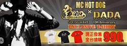 DADA x MC HOTDOG x 春浪十週年限量聯名T-shirt正式發售 全台熱烈搶購中