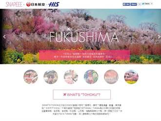 日本旅遊拍張照 拿東京機票