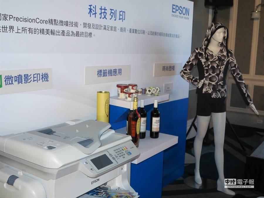 精點微噴技術帶動數位印刷,可以在紡織、金屬等材質上列印。(馮景青攝)