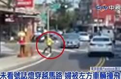 未看號誌燈穿越馬路 婦被左方車輛撞飛