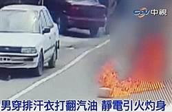靜電引燃汽油 修車老闆全身著火!