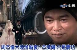 周董大陸辦第四場婚宴?!名單又沒憲哥