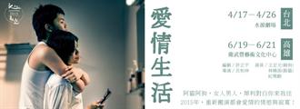 台南人劇團打造新《愛情生活》 男女主角挑戰「成人版」