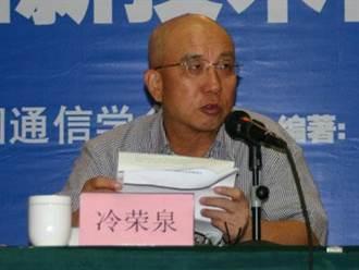 中國電信原副總經理被調查