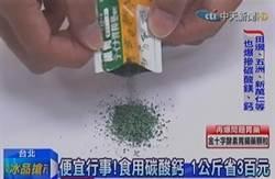 違添碳酸鈣! 金十字等23產品違法