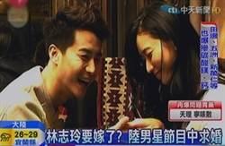 林志玲要嫁了? 陸男星節目中求婚