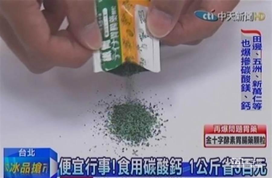 胃藥違法添加物/圖截自中天新聞