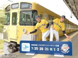 慶鐵路開通百年 西武推黃色球衣